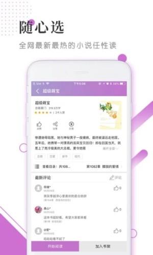 一直爽小说大全app免费版下载图片1
