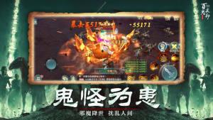 百鬼武道录官方图2
