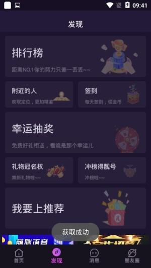 萌咪app图2