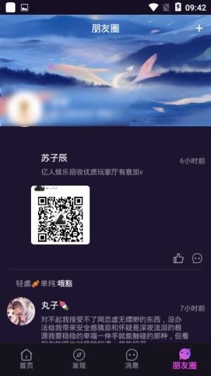 萌咪交友app安卓版免费下载图片1