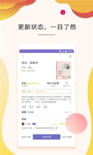 小果味小说app图2