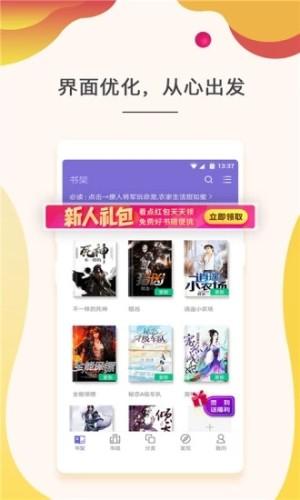 小果味小说app图1