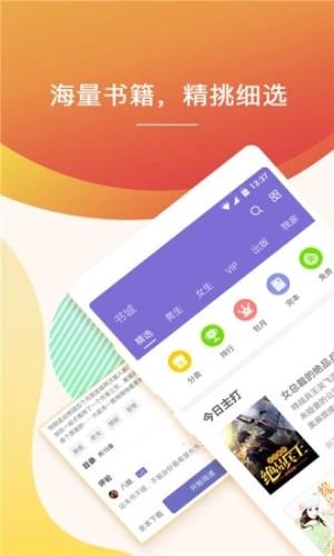 小果味小说app图3