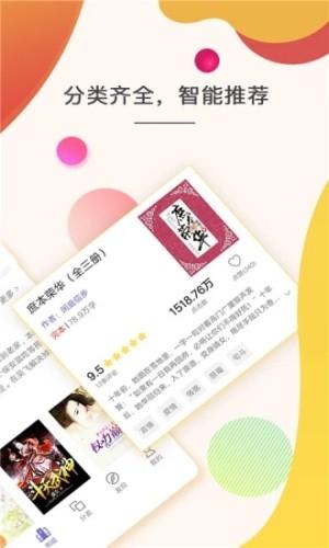 小果味小说免费阅读app手机版图片1