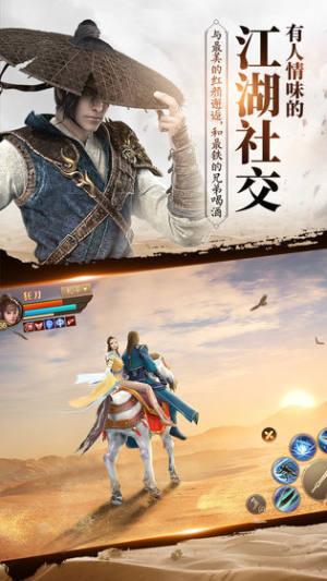 天行道之剑影情仇手游官网测试版图片1