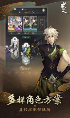 戒灵与妖同行游戏图1