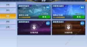 猎人X猎人手游虚空攻略 虚空副本通关打法及奖励详解图片1