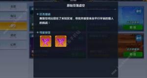 猎人X猎人手游虚空攻略 虚空副本通关打法及奖励详解图片2
