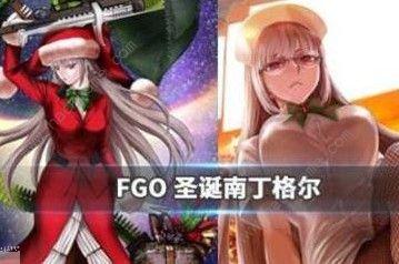 FGO南丁格尔圣诞礼装是什么 南丁格尔圣诞礼装详解[视频][多图]图片1