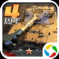 全民坦克联盟坦克帝国游戏