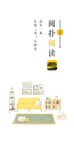 阅扑小说阅读器app图1