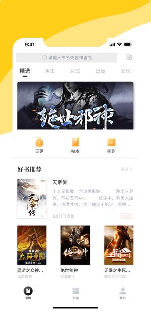 阅扑小说阅读器app官方版下载图片1