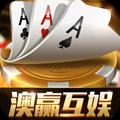 澳赢互娱棋牌app多金版 v1.0