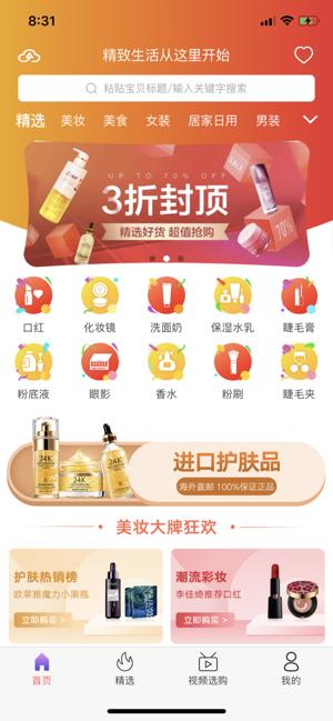 推购联盟app官方版下载图1: