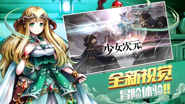 魔神少女官方手游版下载图片2
