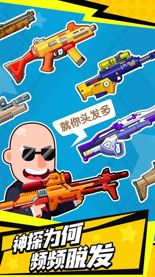 光头警察游戏下载图片1