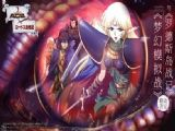梦幻模拟战手游12月5日更新公告 时空裂缝5中篇开启[多图]