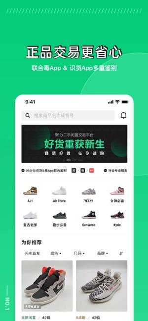 95分球鞋交易平台app官方版下载图1: