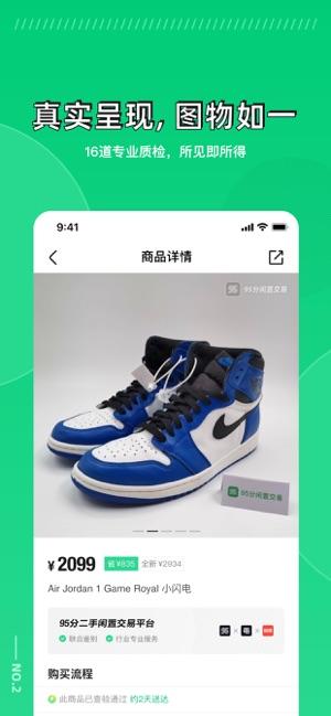 95分球鞋交易平台app官方版下载图2: