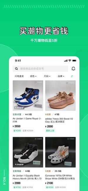95分球鞋交易平台app官方版下载图3: