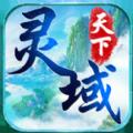 灵域天下手游官方网站 v1.0