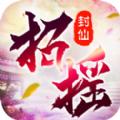 招摇封仙手游官方安卓版 v1.0
