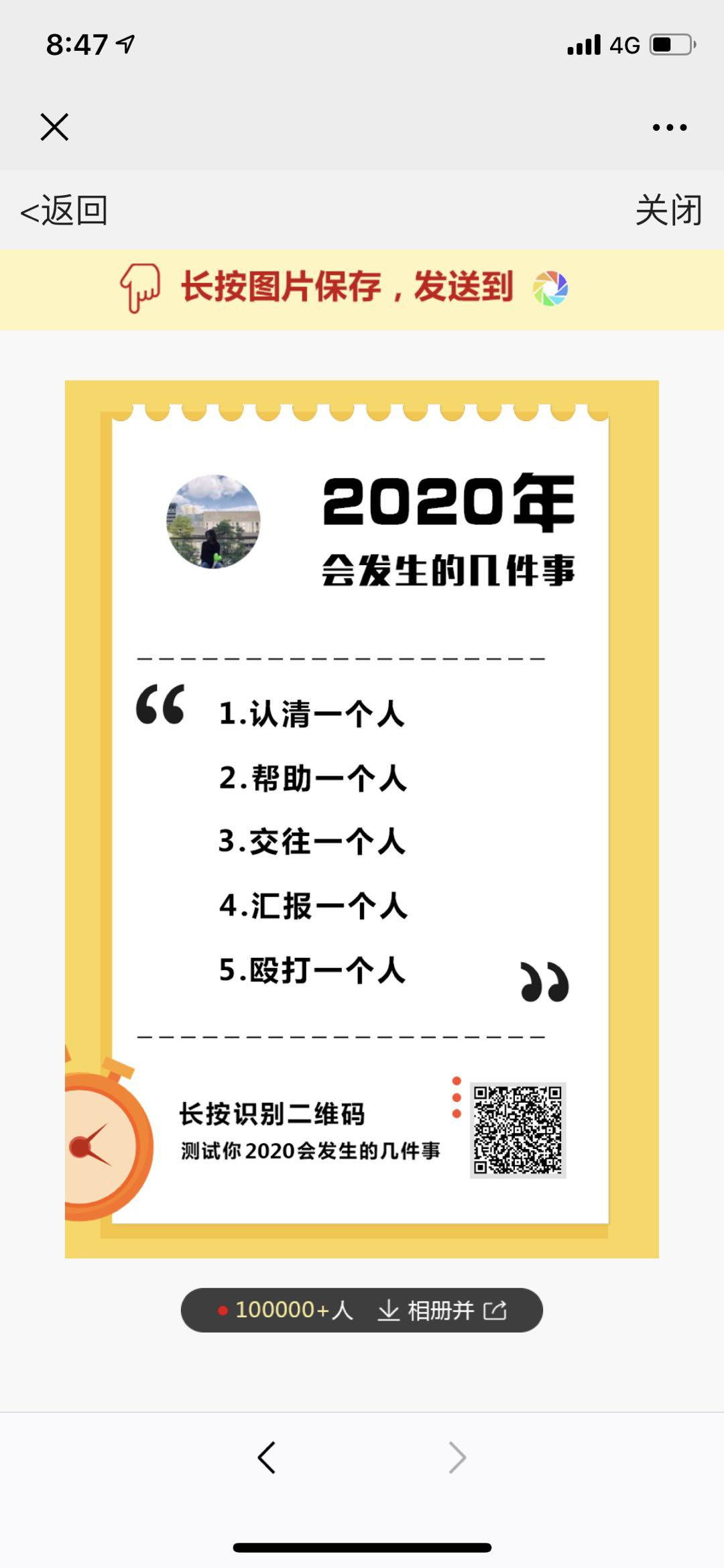 2020年会发生的几件事微信测试官网网址图1: