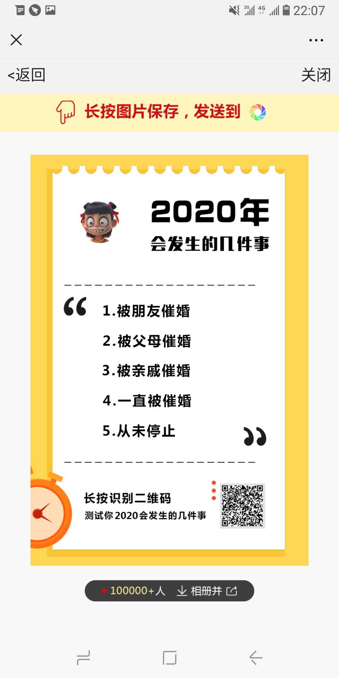2020年会发生的几件事微信测试官网网址图3: