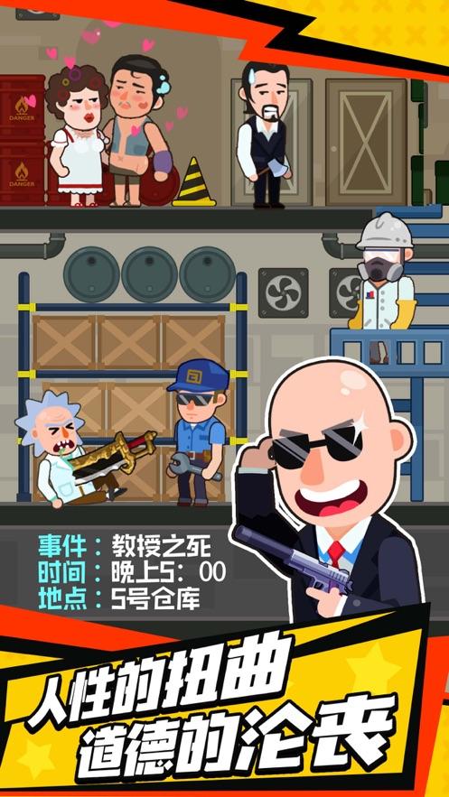光头神探游戏下载图3: