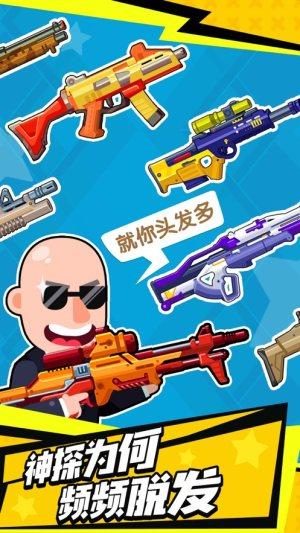 光头侦探射击小游戏最新官方版下载图片1