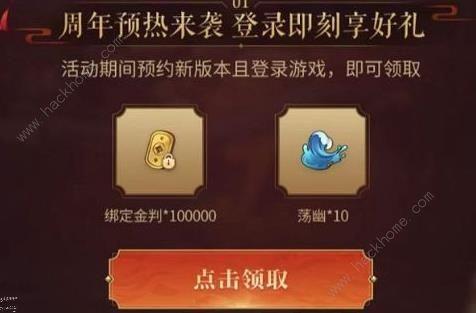 侍魂胧月传说12月4日更新公告 周年庆活动开启[视频][多图]图片1