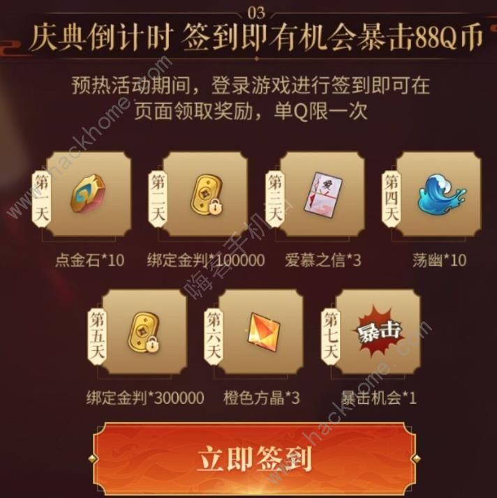 侍魂胧月传说12月4日更新公告 周年庆活动开启[视频][多图]图片2