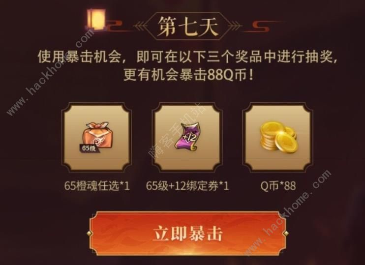 侍魂胧月传说12月4日更新公告 周年庆活动开启[视频][多图]图片3