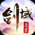 剑域苍穹手游官网版 v5.2.0