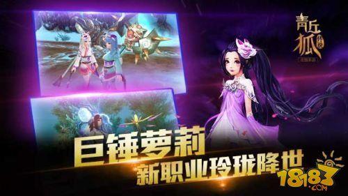 青丘狐仙手游官网最新版下载图2: