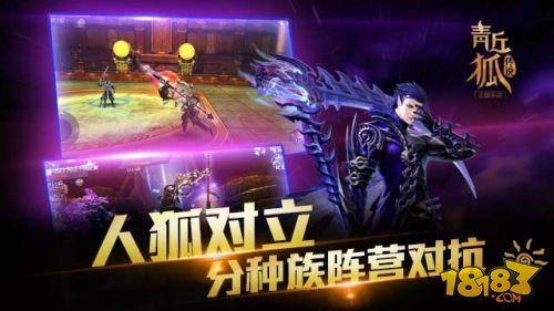 青丘狐仙手游官网最新版下载图3: