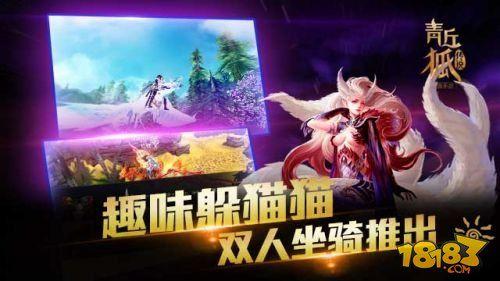 青丘狐仙手游官网最新版下载图片1