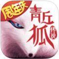 青丘狐仙手游官网最新版下载 v5.2.0