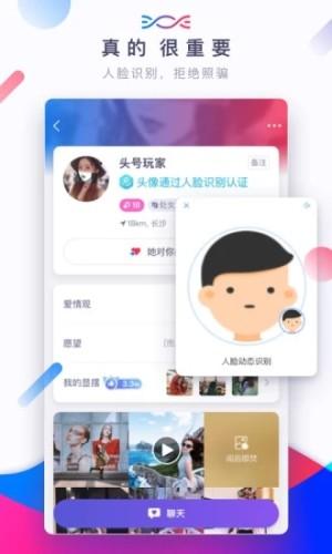 朵朵交友app图1