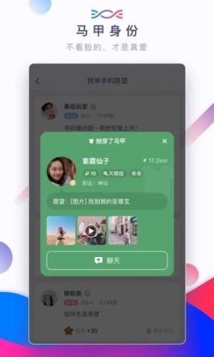 朵朵交友app图3