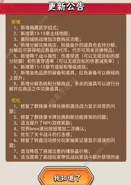 暴走大侠12月4日更新公告 新增第13-15章主线地图[视频][多图]图片1