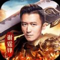 贪玩蓝月谢霆锋屠龙手游官方最新版 v1.0
