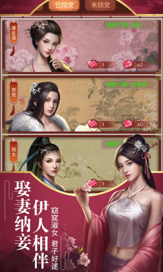 盛世江山ol手游官方测试版图片1