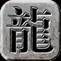 沙巴克霸业H5官网版