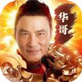 华哥传说手游官方唯一正版 v1.0
