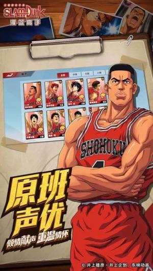 灌篮高手正版授权手游官方游戏下载图片1