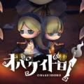 妖怪捉迷藏游戏中文手机版 v1.0