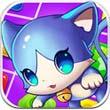 小猫爱消除游戏手机安卓版 v1.0.4