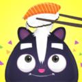 嗨寿司赢手机游戏app官方版 v2.4