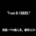 纸鱼解说我是一个D级人员编号1225游戏安卓版 v1.0